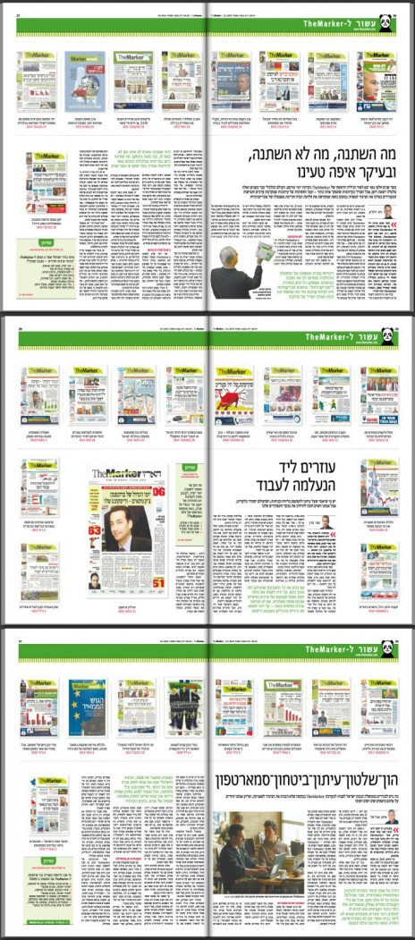 """שלוש כפולות העמודים של בכירי """"דה-מרקר"""" לסיכום עשור לעיתון המודפס, 12.1.15"""