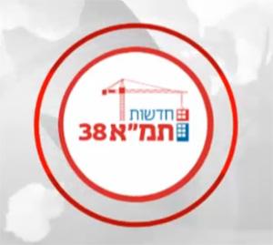 """סמליל התוכנית """"חדשות תמ""""א 38"""" באתר """"כלכליסט"""""""