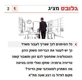 """""""גלובס"""" מציג: פרסום סמוי. מתוך דף הבית של האתר הכלכלי"""