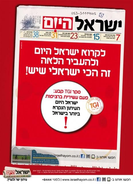 """""""ישראל היום"""", מודעה עצמית. 27.1.15"""