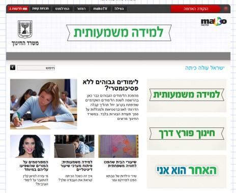 """""""למידה משמעותית"""". ערוץ """"ישראל עולה כיתה"""" של משרד החינוך באתר mako"""