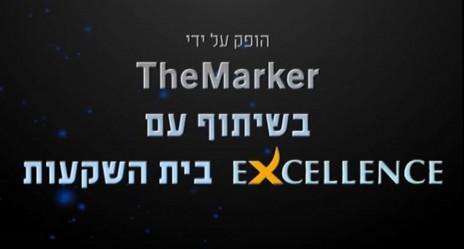 """שקופית סיום בתוכנית הרשת """"מאני טיים"""" של """"דה-מרקר"""" ובית-ההשקעות אקסלנס (צילום מסך)"""