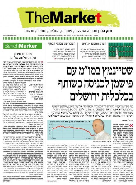 """""""שטיינמץ במו""""מ עם פישמן לכניסה כשותף בכלכלית ירושלים"""", """"דה מרקר"""", שער אחורי, 26.1.15"""
