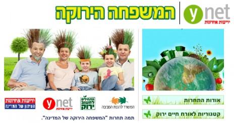 מתוך ערוץ המיזם באתר ynet (צילום מסך)