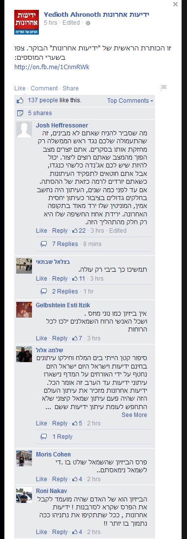 """תגובות מתוך דף הפייסבוק של """"ידיעות אחרונות"""""""