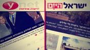 """""""ישראל היום"""" ו-ynet מדווחים על דו""""ח המבקר בעניין מעון ראש הממשלה נתניהו. מצאו את ההבדלים"""