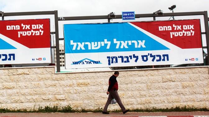 שלט בחירות של ישראל ביתנו, 6.2.15 (צילום: יונתן זינדל)