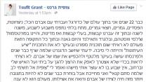 צופית גרנט כותבת על המתקפה של שלמה שרף ובוני גינצבורג על אברם גרנט בדף הפייסבוק שלה, 10.2.15
