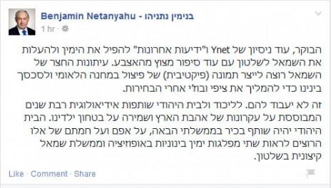 מתוך דף הפייסבוק של נתניהו