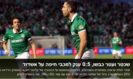 """""""5:0 ענק"""". ynet"""