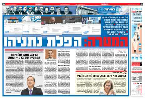 """הכפולה פותחת ב""""ישראל היום"""", 1.2.2015"""