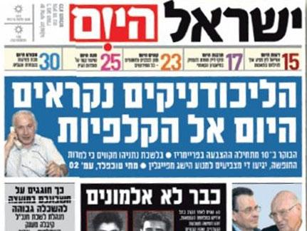 """""""הליכודניקים נקראים היום אל הקלפיות"""", כותרת שער """"ישראל היום"""", אוגוסט 2007"""