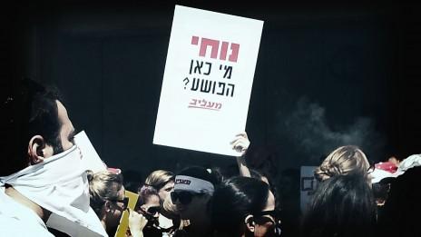 """הפגנת עובדי """"מעריב"""", 20.9.2012 (צילום: """"העין השביעית"""")"""