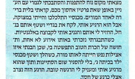 """""""אנשי החסד"""". חנוך דאום, """"ידיעות אחרונות"""", 6.2.15"""