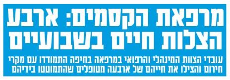 """""""ישראל היום"""", 5.2.15"""