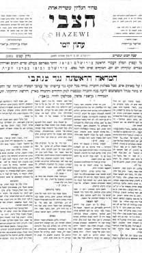 """""""הצבי"""", 7.6.1909"""