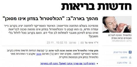 """""""הכולסטרול במזון אינו מסוכן"""", ynet"""