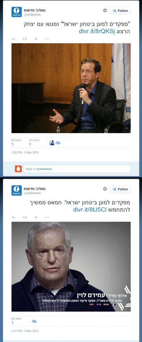 """הפניות לתוכן שיווקי בטוויטר של ערוץ החדשות של """"וואלה"""""""