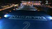 גג אולפן הכנסת של חדשות ערוץ 2. ברקע: הכנסת (צילום מסך)