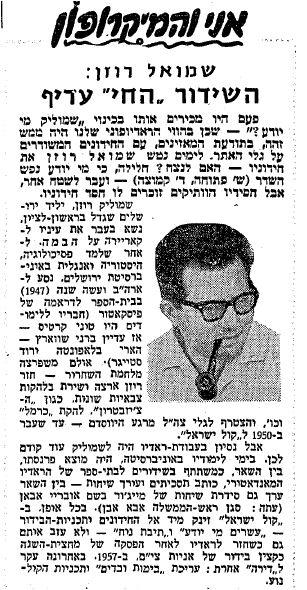 """""""שמוליק מי יודע"""". """"מעריב"""", 6.7.1964"""