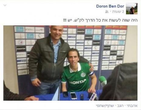 דורון בן דור, כתב one ואוהד מכבי חיפה, חוגג בדף הפייסבוק שלו את נצחון הקבוצה עם הכובש יוסי בניון