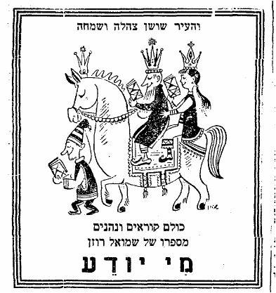 """חידונים לפורים. """"דבר"""", 4.3.1958"""