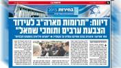"""""""ישראל היום"""", עמוד 14, 1.3.15"""