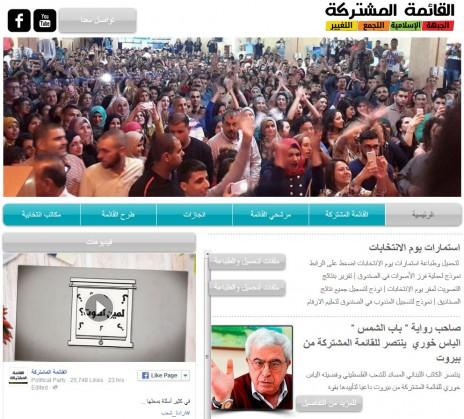 ערבית בלבד. אתר הרשימה-המשותפת (צילום מסך)