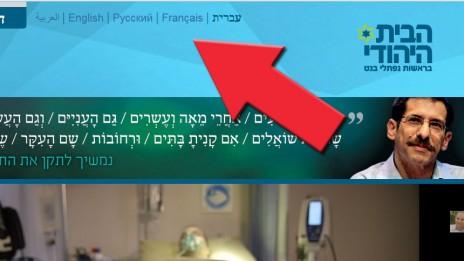 אנגלית, רוסית, צרפתית – ויש גם ערבית. אתר הבית-היהודי (צילום מסך. החץ לא במקור)
