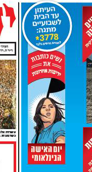 """""""נשים כותבות את 'ידיעות אחרונות'"""", הסלוגן המלווה את גליון העיתון ביום האשה הבינלאומי"""
