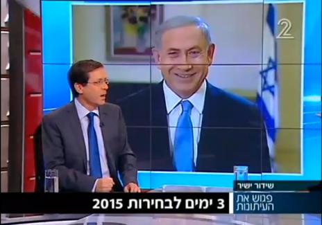 """בנימין נתניהו ויצחק הרצוג ב""""פגוש את העיתונות"""", ערוץ 2, 14.3.15 (צילום מסך)"""