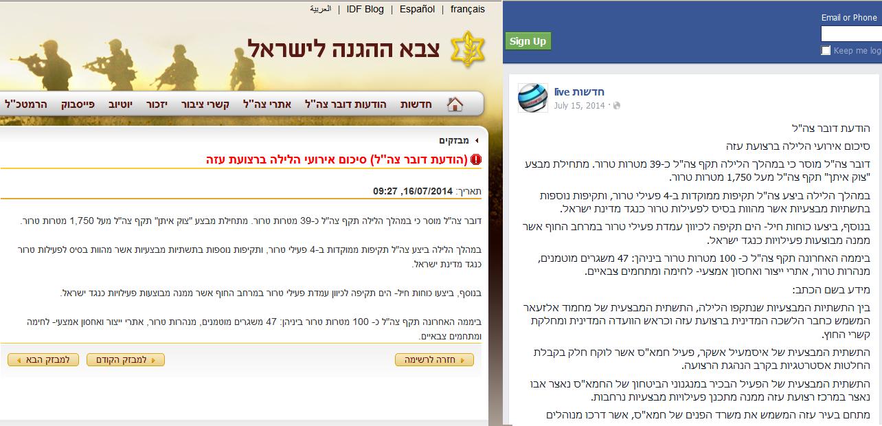 """הודעת דו""""ץ המלאה בדף הפייסבוק """"חדשות live"""" וההודעה החלקית באתר דו""""צ"""