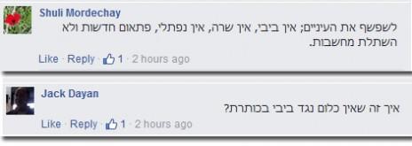 """מתוך התגובות לעמוד השער של """"ידיעות אחרונות"""" בדף הפייסבוק של העיתון, היום"""