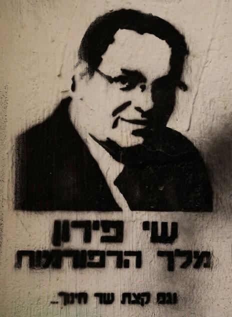 כתובת גרפיטי. ירושלים, מרץ 2015 (צילום: נתי שוחט)