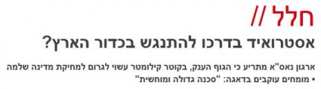 """""""ארגון נאס""""א מתריע"""". """"ישראל היום"""""""