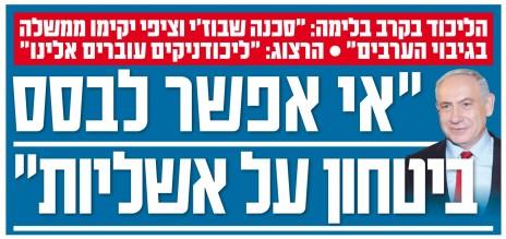"""הכותרת הראשית של """"ישראל היום"""", 12.3.15"""