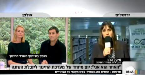 """מנכ""""לית משרד החינוך, מיכל כהן, מתראיינת בתוכנית הבוקר של קשת (צילום מסך)"""