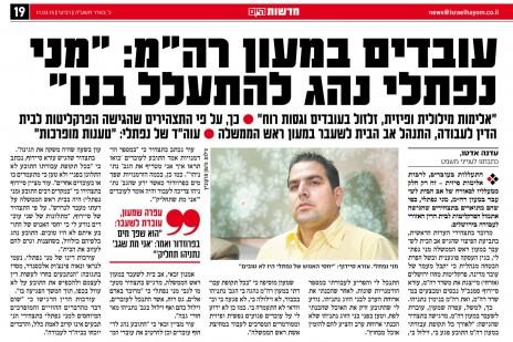 """הדיווח ב""""ישראל היום"""", אתמול"""