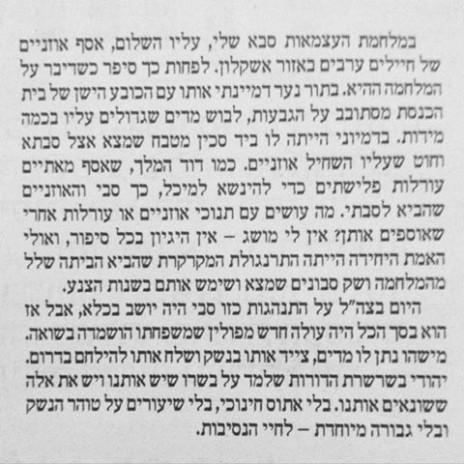 """מתוך טורו של יועז הנדל במוסף לשבת של """"ידיעות אחרונות"""", 27.3.15"""