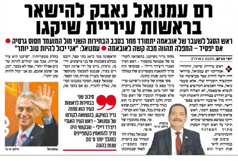 """""""ישראל היום"""", 6.4.15"""