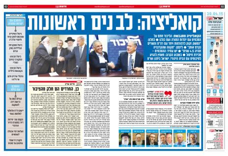 """""""ישראל היום"""", כפולה פותחת, 30.4.2015"""