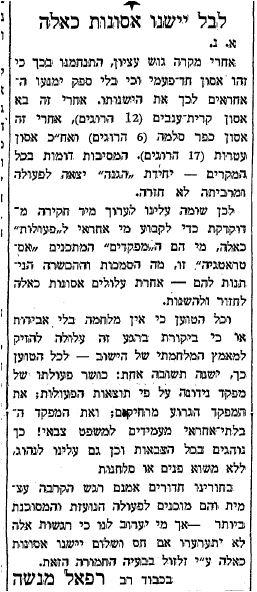 """מכתבו של רפאל מנשה. """"המשקיף"""", 14.3.1948"""