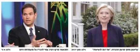 """קלינטון ורוביו ב""""ישראל היום"""""""