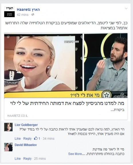 """קוראים לא מרוצים בדף הפייסבוק של """"הארץ"""""""