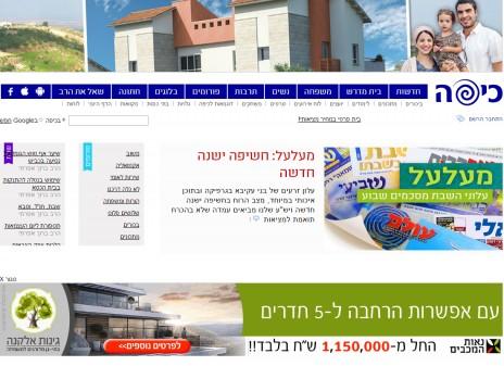 """דף הבית של אתר """"כיפה"""" (צילום מסך)"""