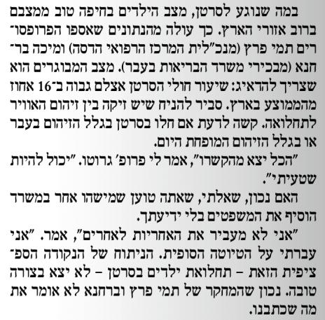 """נחום ברנע: """"במה שנוגע לסרטן, מצב הילדים בחיפה טוב ממצבם ברוב אזורי הארץ"""", """"ידיעות אחרונות"""", 24.4.2015"""