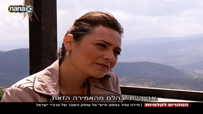 """מירה עוואד ב""""המגזין"""" בערוץ 10 (צילום מסך)"""