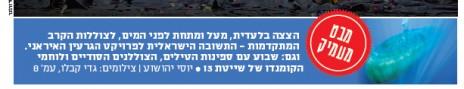 """מבט מעמיק והצצה בלעדית. שער מוסף יום העצמאות של """"ידיעות אחרונות"""", 22.4.15"""