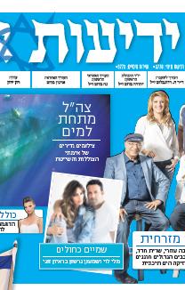 """""""צה""""ל מתחת למים"""", שער גליון יום העצמאות של """"ידיעות אחרונות"""", 22.4.15"""