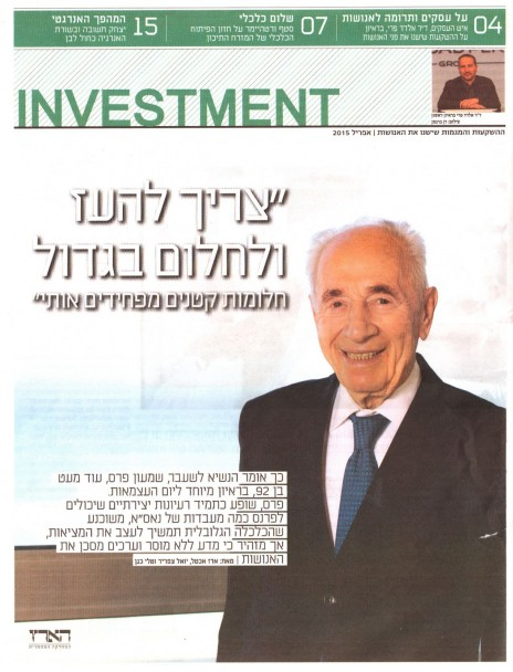 """שער המוסף הפרסומי """"Investment"""", שחולק היום למנויי """"הארץ"""""""
